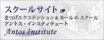 スクールサイト